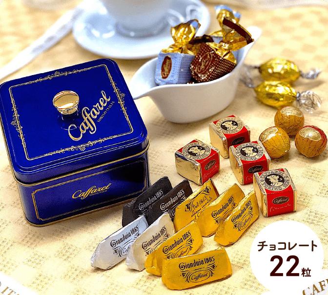カファレルチョコレート缶ギフト