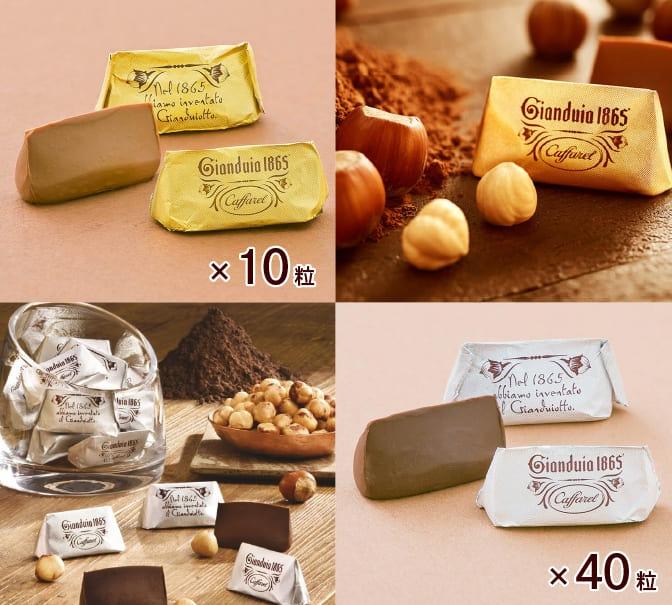 通販限定のジャンドゥーヤチョコレートセット