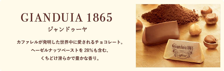 ジャンドゥーヤはカファレルが発明したチョコレート