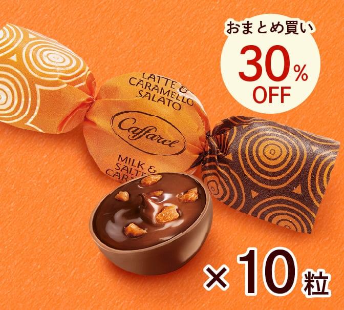 カファレル秋のチョコレートギフト