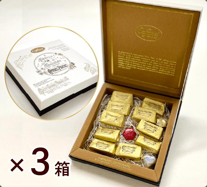 ジャンドゥーヤご褒美チョコレート