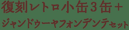 復刻レトロ小缶3缶ジャンドゥーヤフォンデンテセット