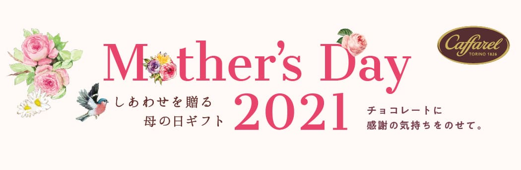 2021母の日ギフト高級チョコレート