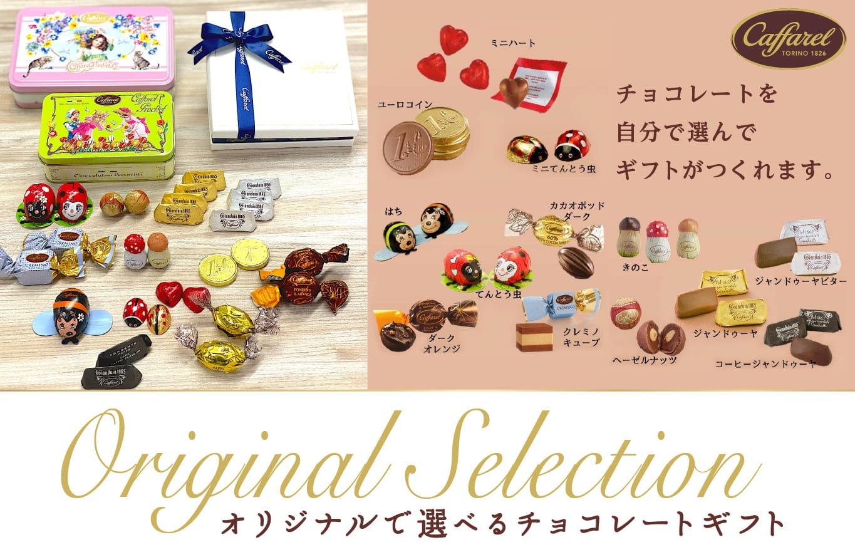 通販限定 選べるチョコレートギフト