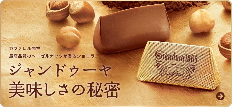 ジャンドゥーヤチョコレートとは