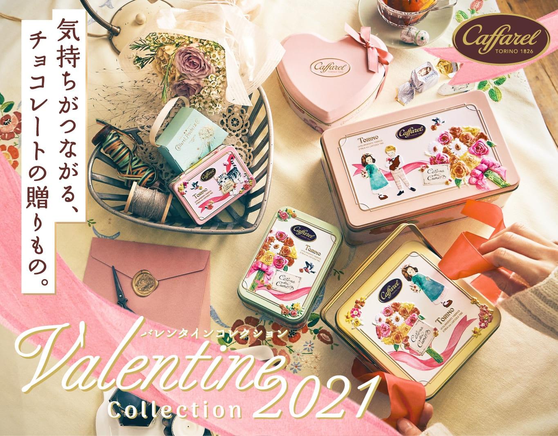 2021バレンタインチョコレート通販