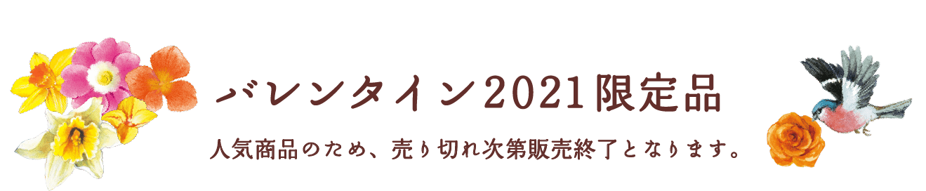 バレンタイン2021限定品