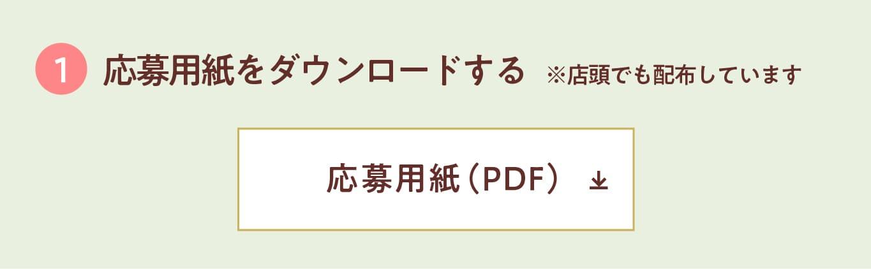 1.応募用紙ダウンロード