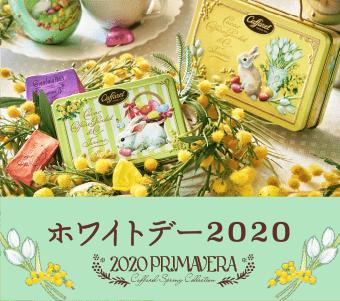 ホワイトデー2020チョコ・お菓子ギフト
