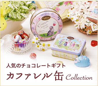 かわいいチョコレート缶の通販