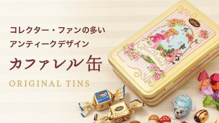 おしゃれでかわいいチョコレートカファレル缶