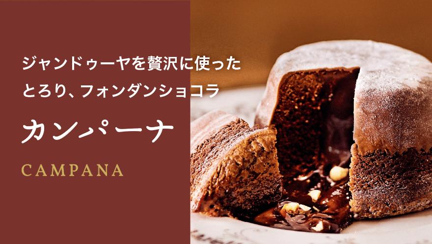 チョコがおいしい通販のフォンダンショコラカンパーナ