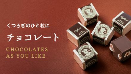 くつろぎのひと粒に チョコレート