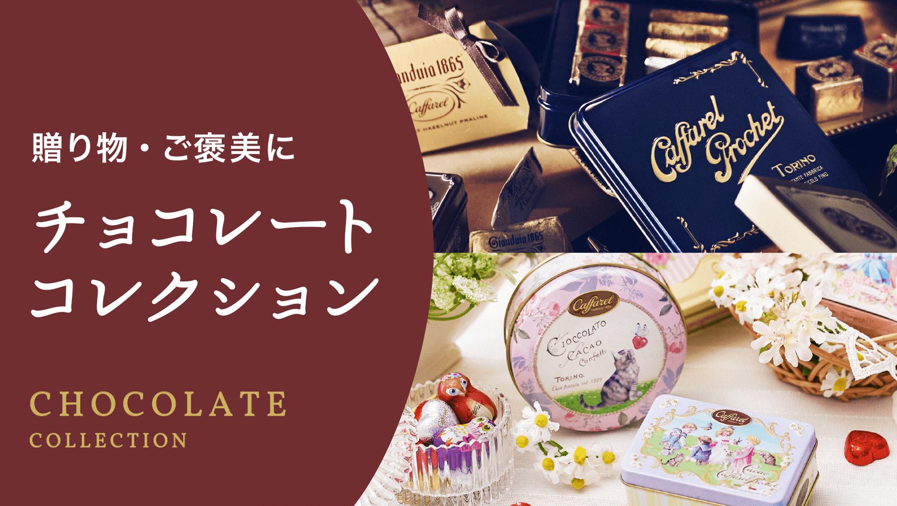 2019大人のチョコレートギフトコレクション