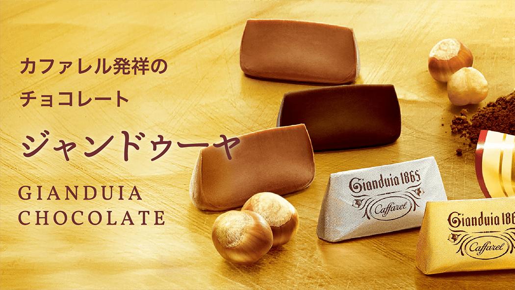 イタリアチョコレートブランド カファレルが発明したジャンドゥーヤチョコレート