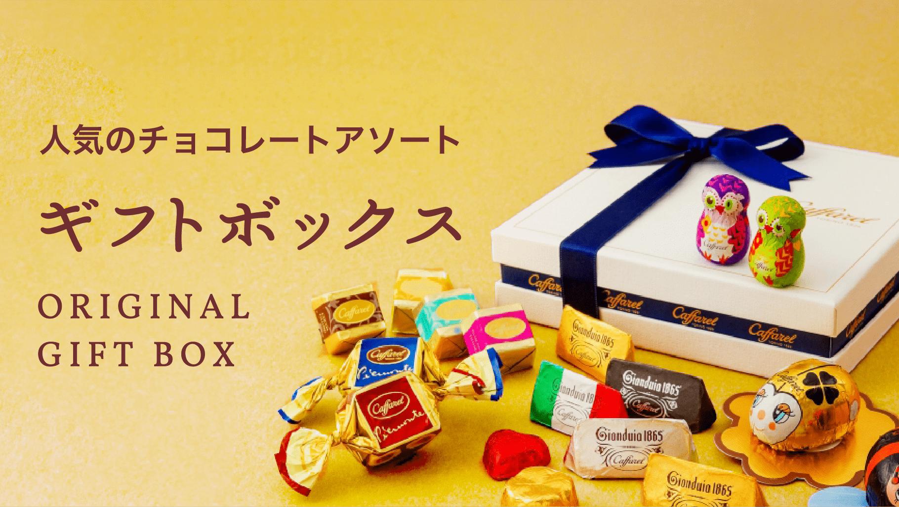 てんとう虫のチョコが人気のギフト・プレゼントボックス