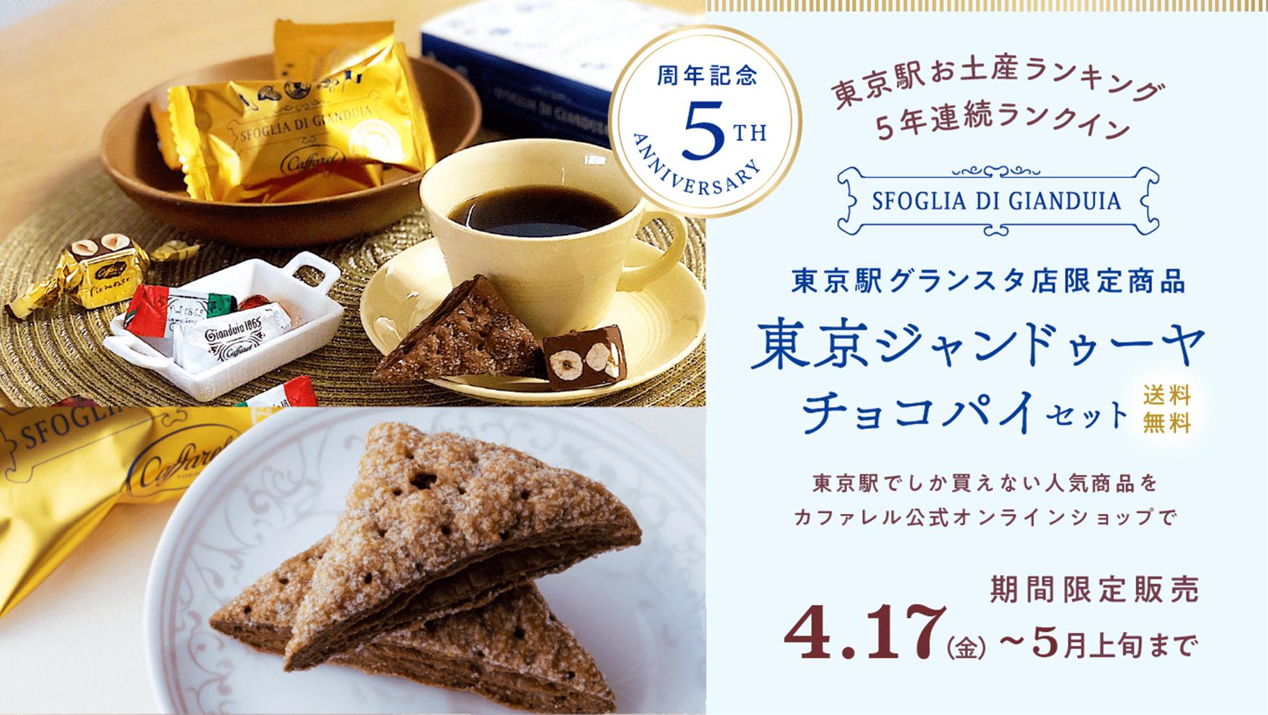 東京ジャンドゥーヤチョコパイ