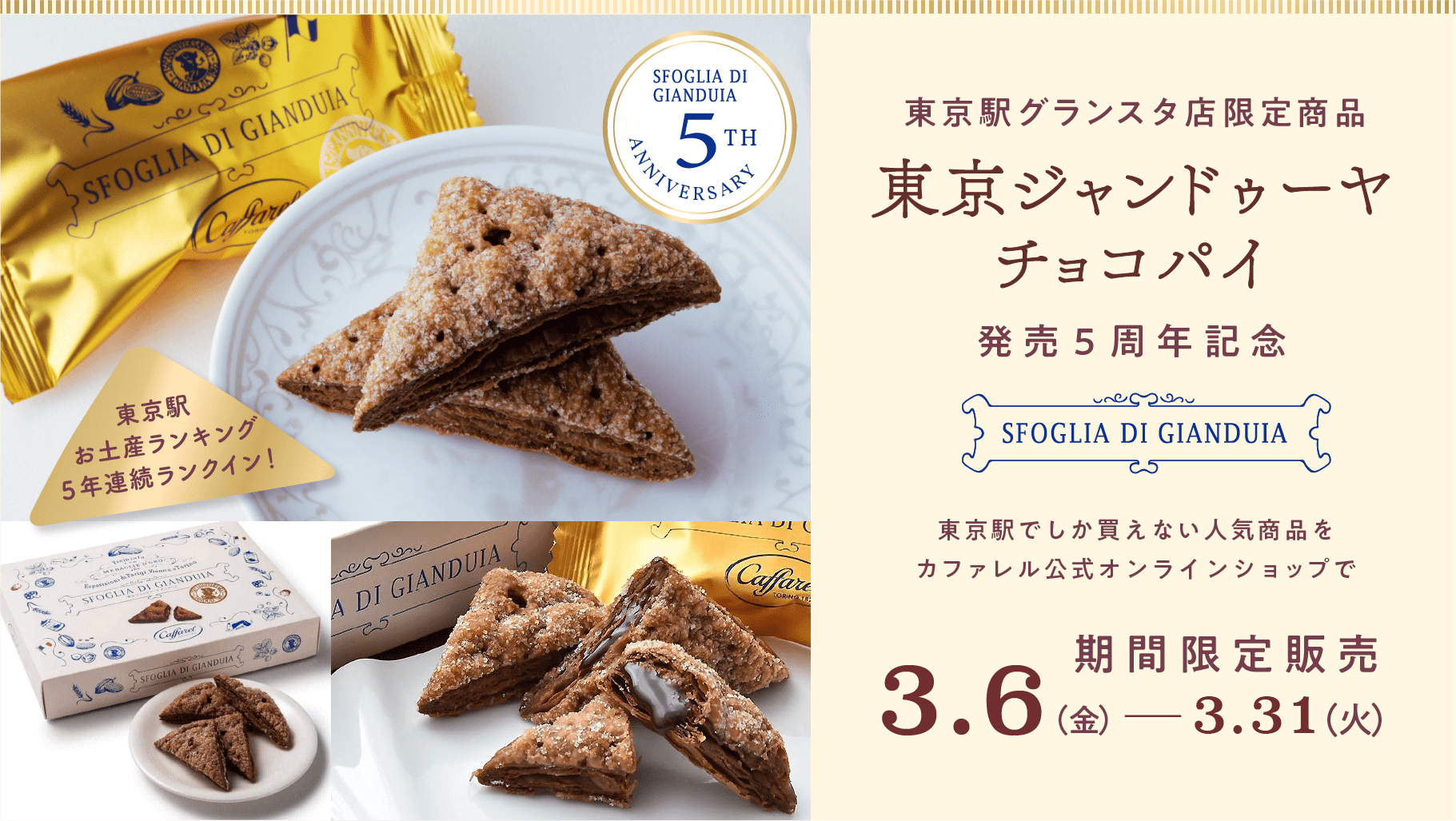 東京ジャンドゥーヤチョコパイ 通販期間限定販売
