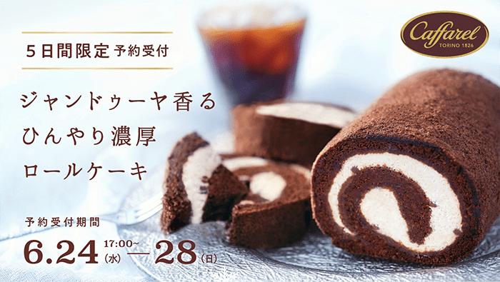 通販お取り寄せできるジャンドゥーヤロールケーキ(冷凍)