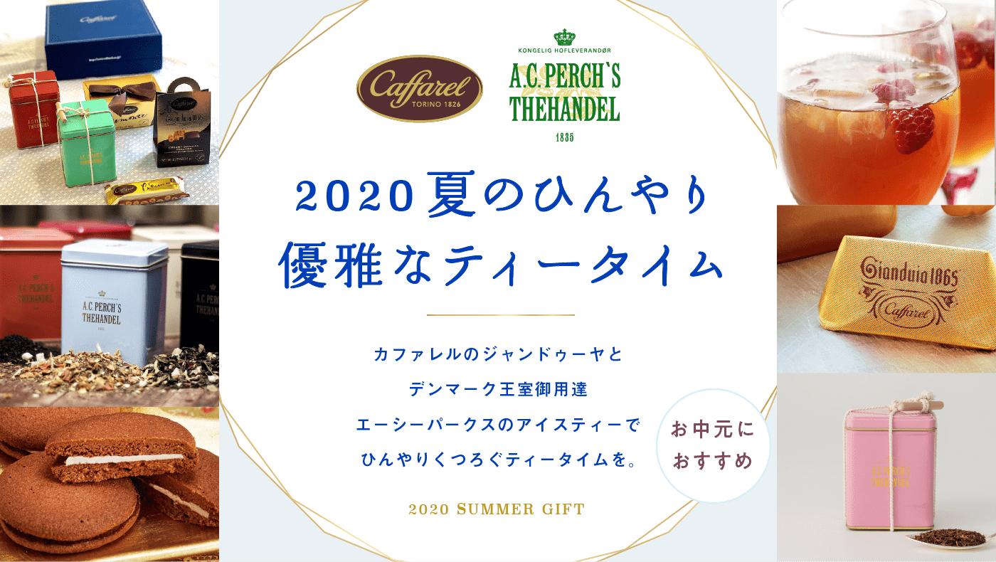 2020お中元・夏ギフト紅茶エーシーパークスコラボ