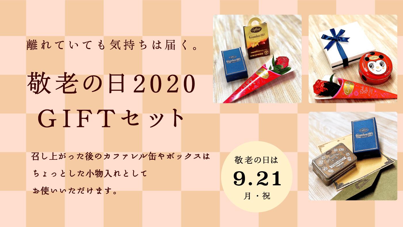 2020敬老の日の菓子ギフト