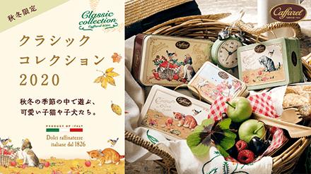 カファレル缶の2020秋冬クラシックチョコギフト