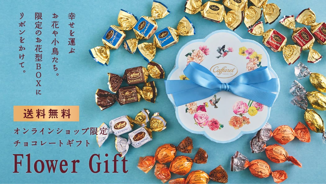 通販限定のチョコレートギフトフラワーボックス