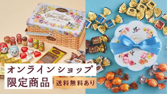 カファレル通販限定チョコレート