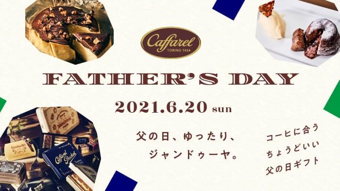 ジ2021父の日お菓子のギフト通販