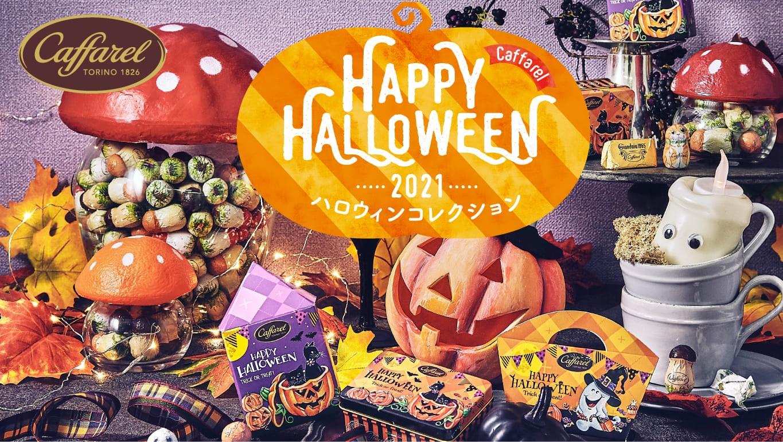 ハロウィン2021お菓子・チョコレートギフト