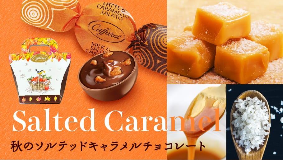秋のキャラメルチョコレート特集
