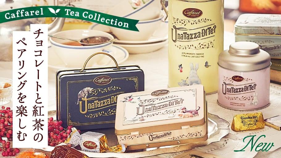 カファレル紅茶に合うチョコレートギフト