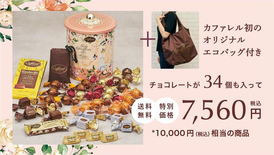 Web通販限定チョコレート缶エコバッグ付き