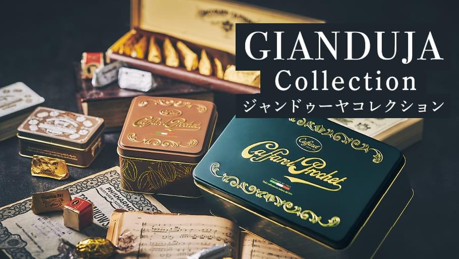 ジャンドゥーヤチョコレートギフト2021