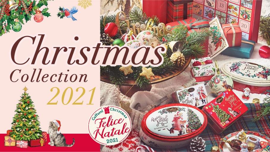 2021クリスマスチョコレートギフト