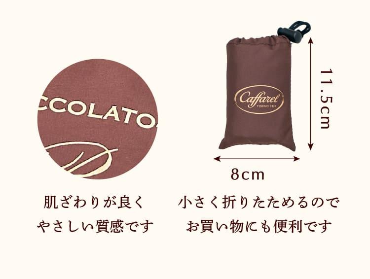 カファレルの大きいエコバッグ(チョコレートブラウン)サイズ