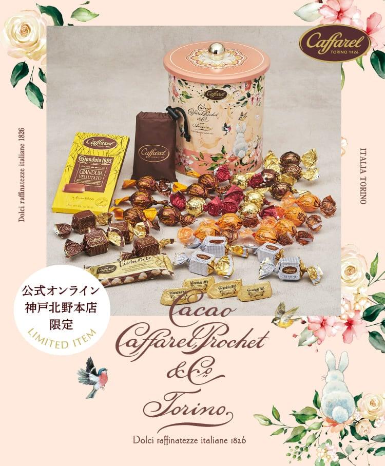 カファレル通販限定チョコレート缶のギフト