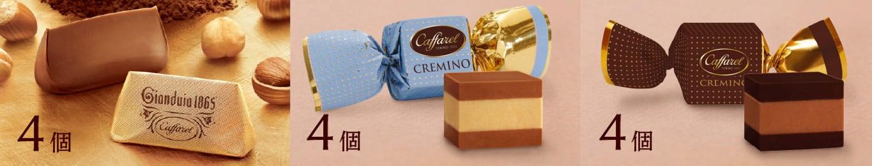 ジャンドゥーヤ・クレミノなど高級チョコレート