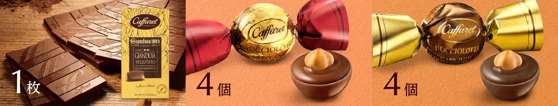 ジャンドゥーヤのタブレットバーチョコレート