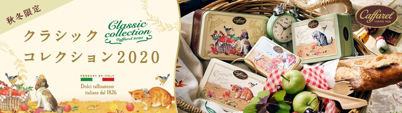 2020秋冬チョコレートギフト通販