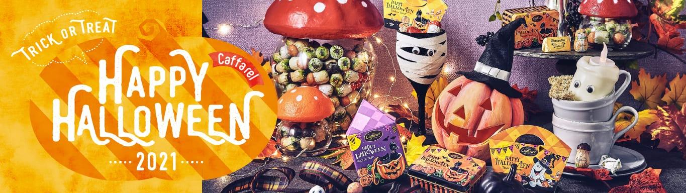 カファレルの2021ハロウィンお菓子・チョコレートギフト