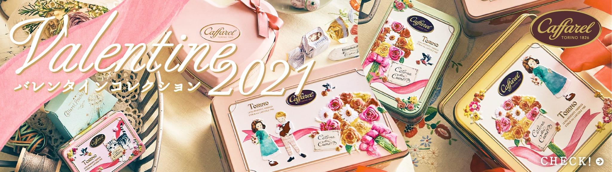 2021バレンタインチョコレートギフト