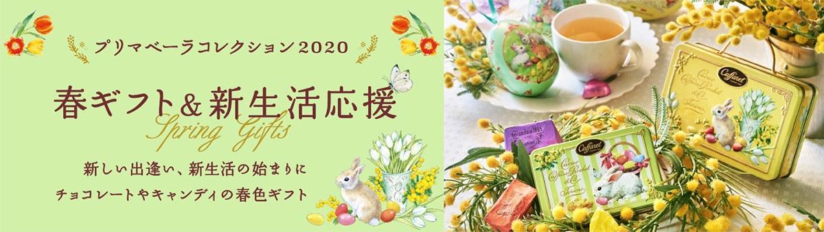 2020春チョコ・キャンディギフトプリマベーラ