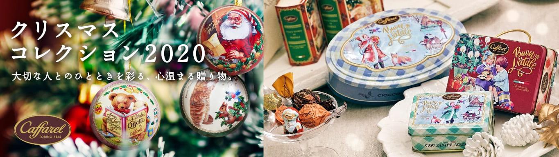 2020クリスマスチョコレートギフト