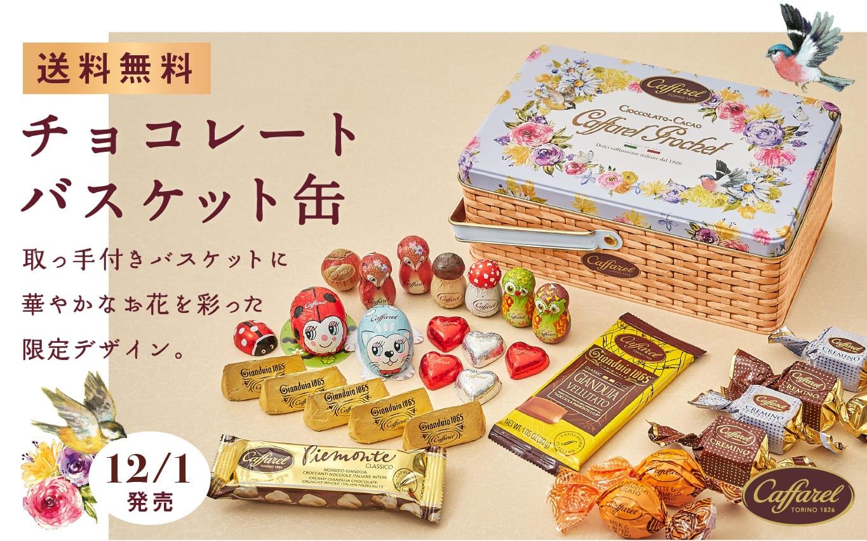 カファレル通販限定チョコレート缶が送料無料