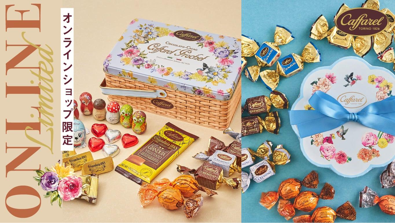 通販限定チョコレートギフトのカファレル