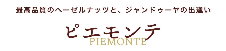 ピエモンテチョコレートのカファレル