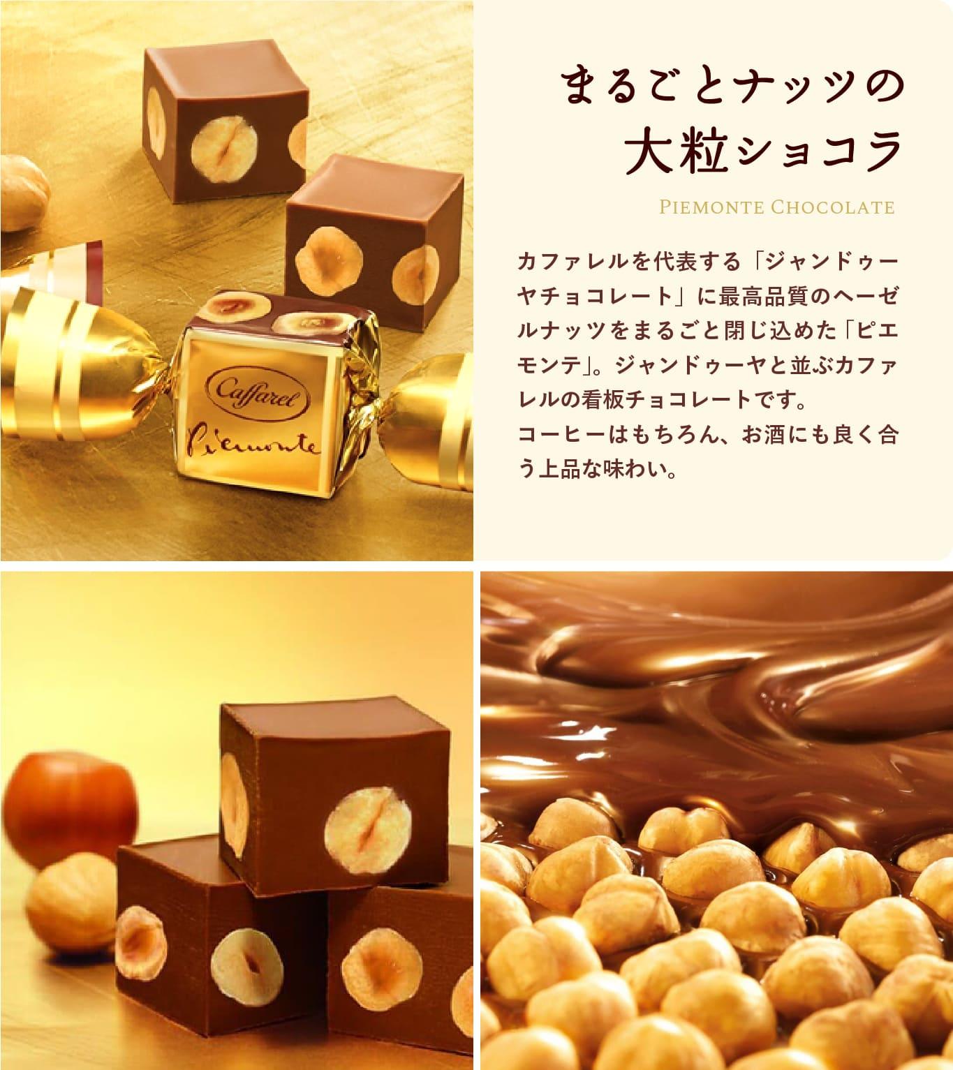 ヘーゼルナッツのチョコレートはピエモンテ