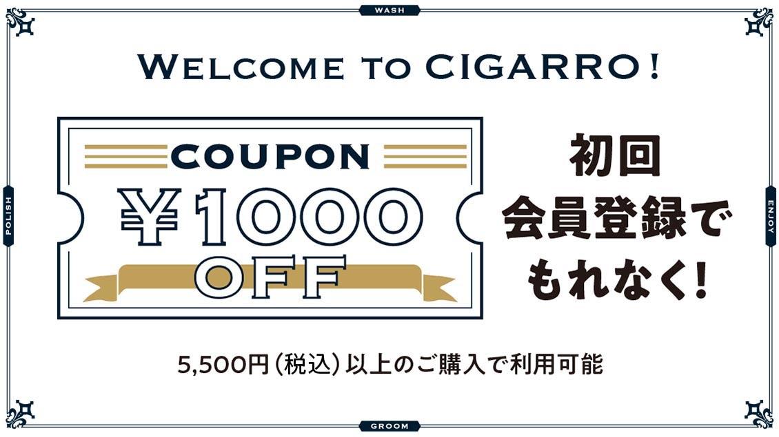 会員登録1000円クーポン
