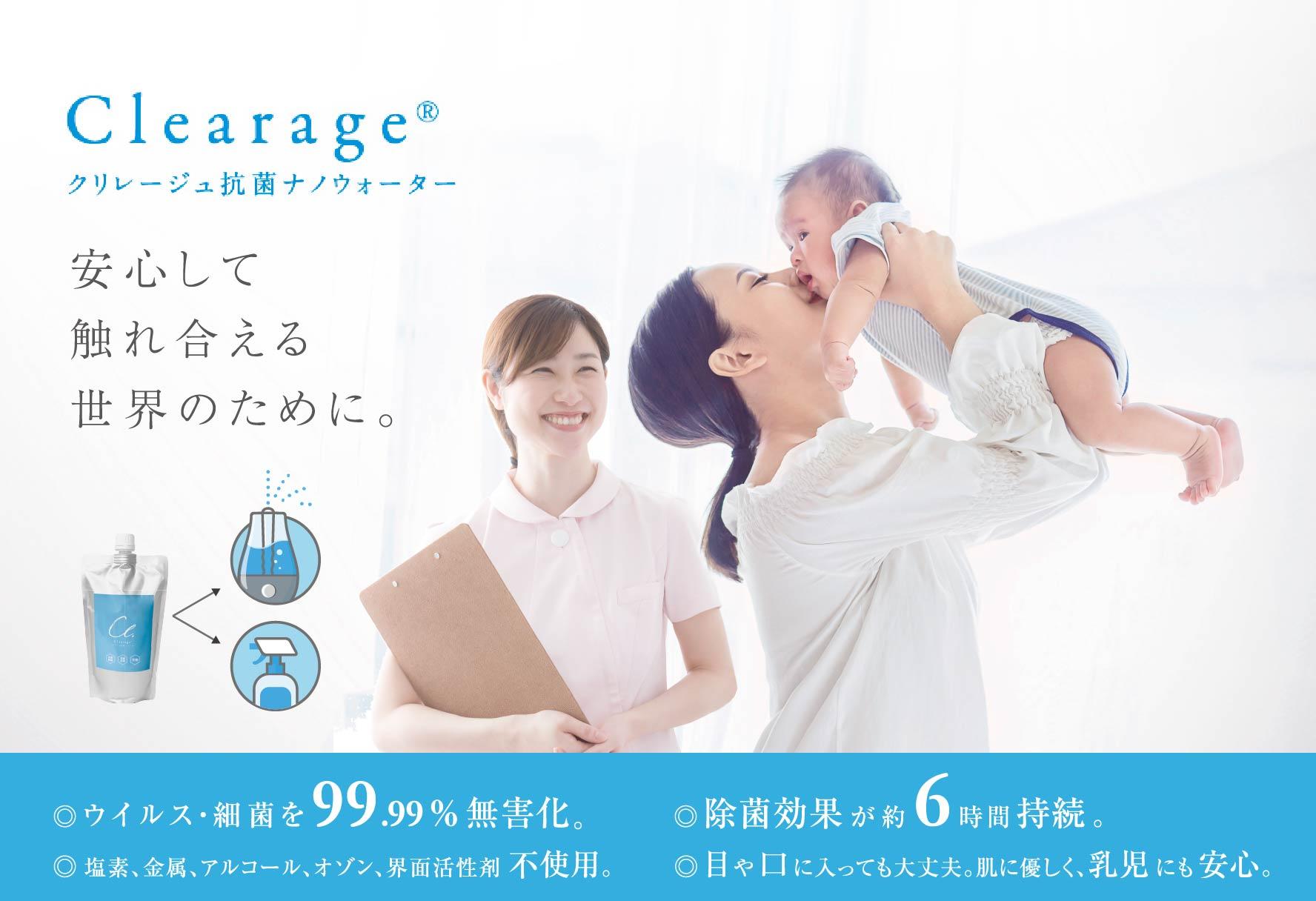 ウイルス細菌をう99.99%無害化。除菌効果が約6時間持続。塩素、金属、アルコール、界面活性剤不使用。目や口に入っても大丈夫。肌に優しく、乳児にも安心。